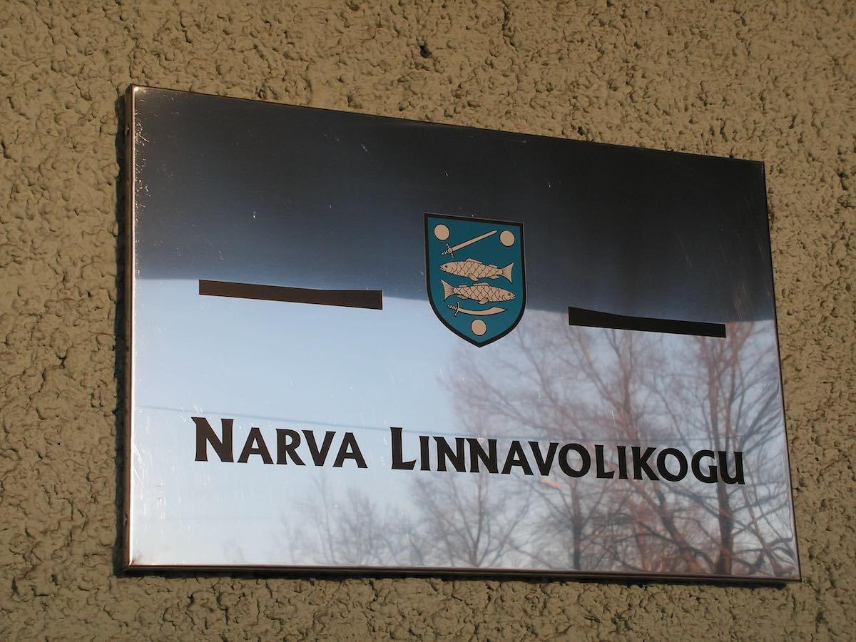 Городское собрание Нарвы