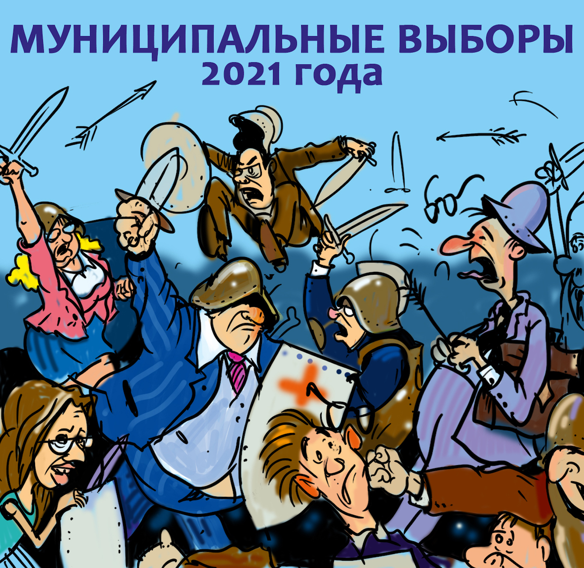 Муниципальные выборы 2021 года. Карикатура: газета «Город»