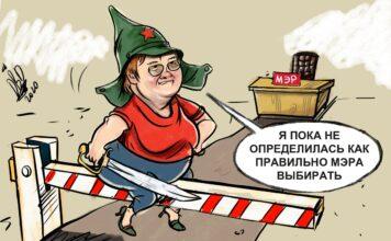 """Карикатура газеты Город """" Оленина """"."""