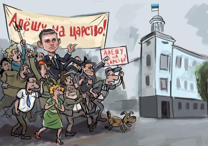 Карикатура газеты Город