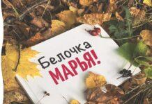 "КНИГА ""БЕЛОЧКА МАРЬЯ"""