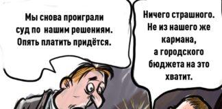 Карикатура газеты Город. Мэр.
