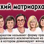 Карикатура газеты Город. Матриархат