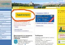 Cкриншот сайта narva.ee