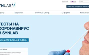 Скриншот сайта SYNLAB