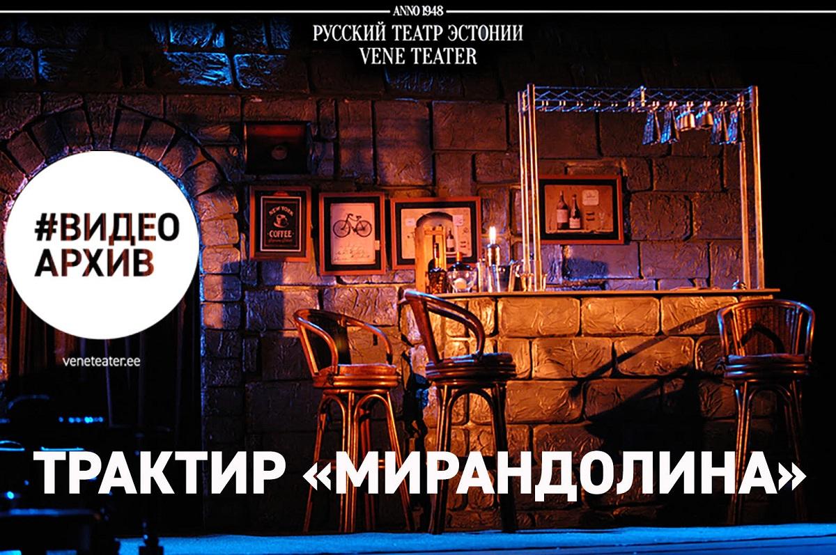 """Спектакль """"Мирандолина"""" Русского театра"""