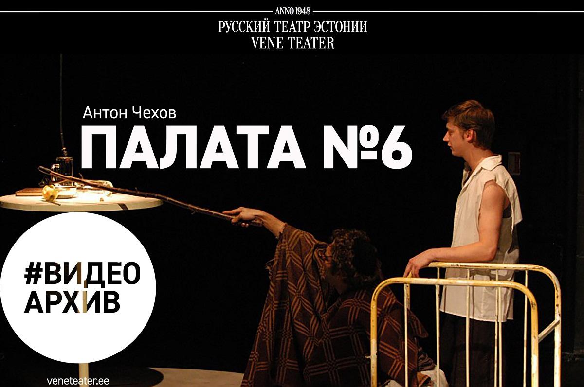"Спектакль ""Палата №6"" Русского театра"