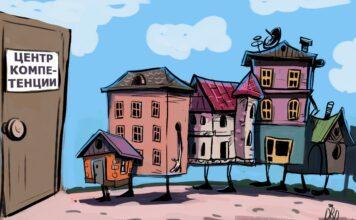 Квартирные товарищества, карикатура, центр компетенции