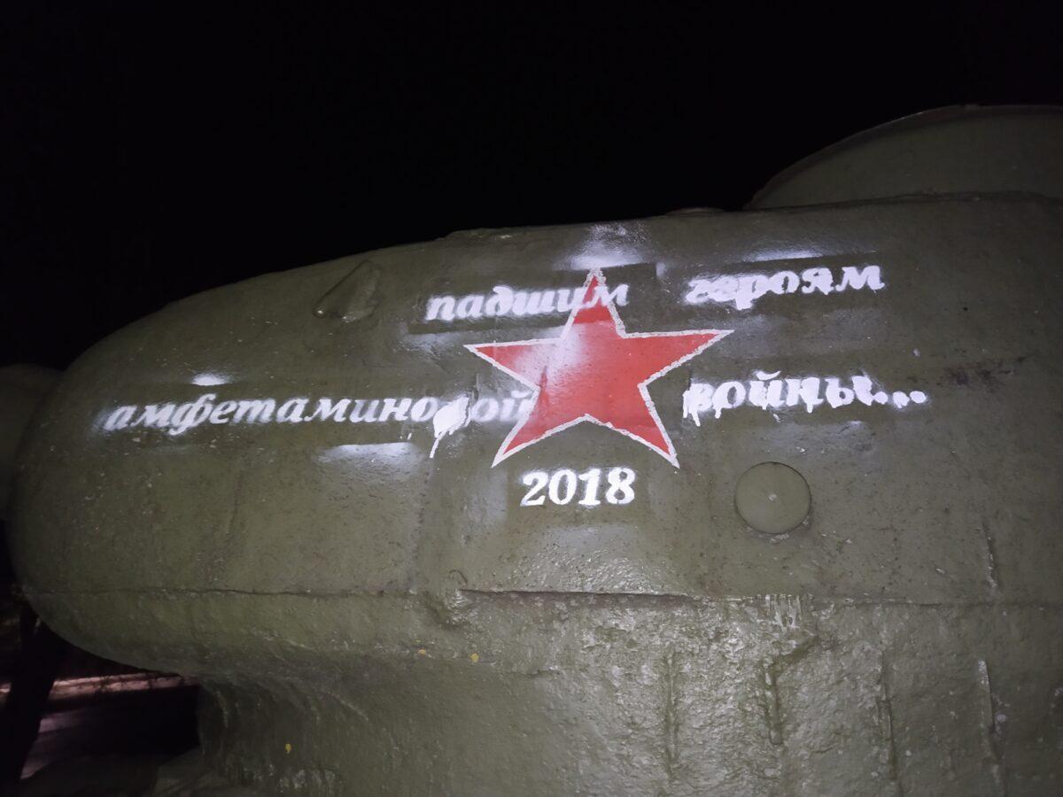 """Оскверняющие надписи на памятнике """"Танк"""""""