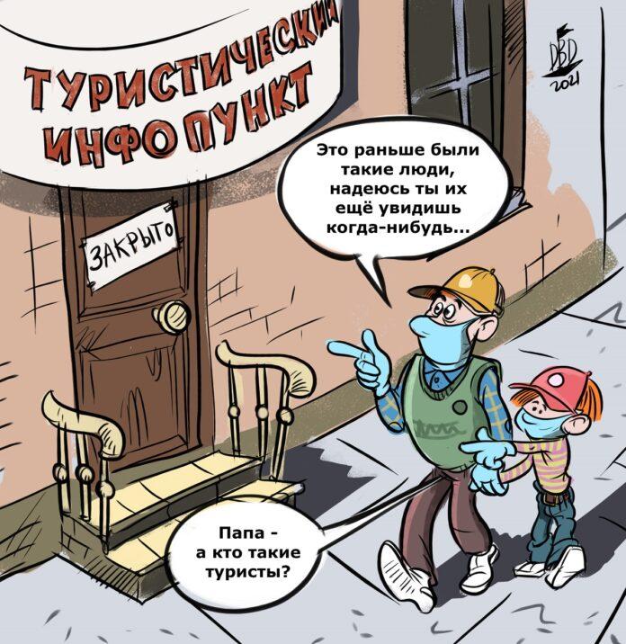Туристы COVID-19 карикатура