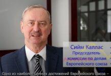 Стоп-кадр видео с комментариями председателя и заместителя председателя комиссии по делам ЕС.