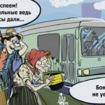 Карикатура газеты Город. Автобус.