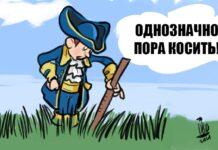 """Экогазоны, газоны, покос травы. Иллюстрация газеты """"Город"""""""