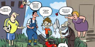 Карикатура - Покос травы
