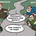 """Бизнес, власть. Карикатура газеты """"Город"""". Автор DBD."""