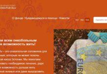 Скриншот сайта Эстонского Фонда помощи онкологическим больным Kingitud Elu.
