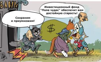 """Карикатура газеты """"Город"""". Инвестиционный фонд """"Поле чудес"""""""