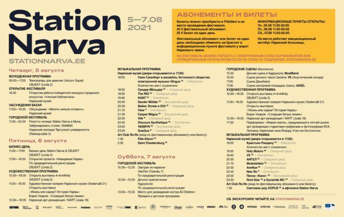 Station Narva 2021 - программа
