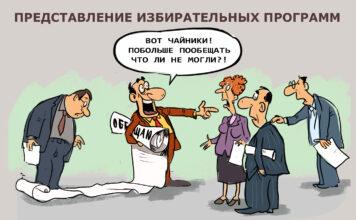 избирательные программы