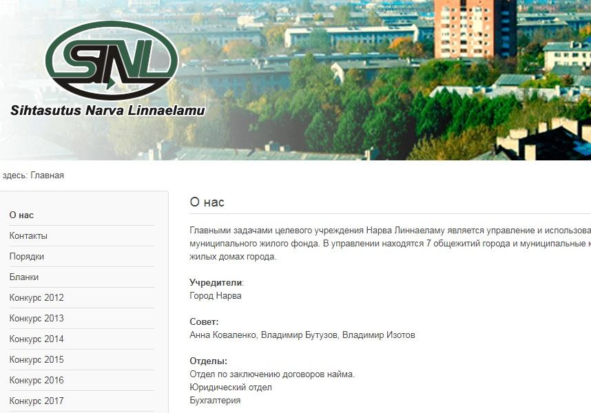 Скриншот сайта Narva Linna Elamu